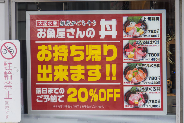 大起水産回転寿司2-2004111