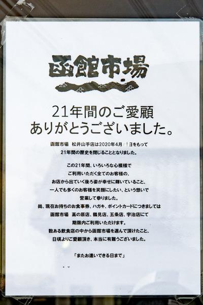 函館市場-2004214