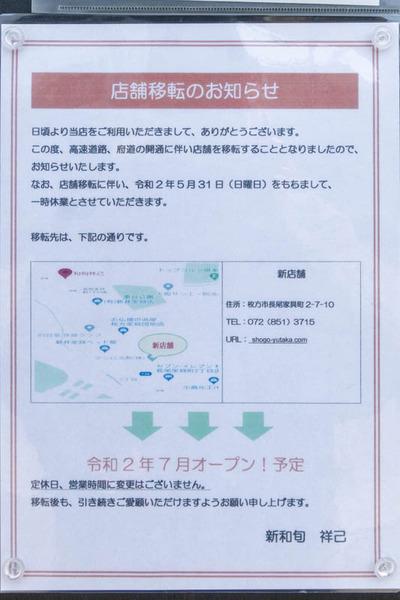 やまじ-2004091-2