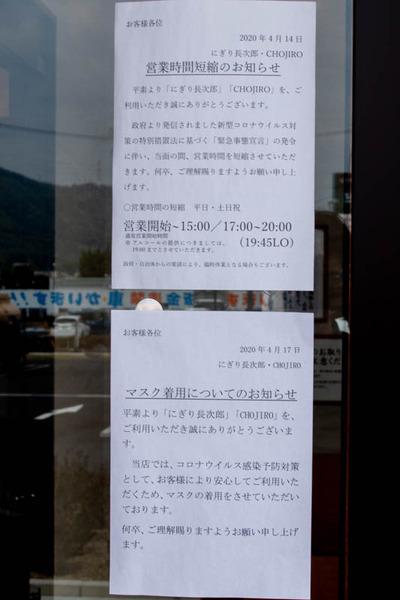 にぎり長次郎-2004211-4