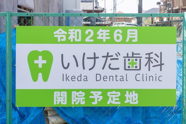 いけだ歯科-2003261