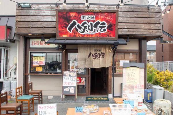 八剣伝-20041511