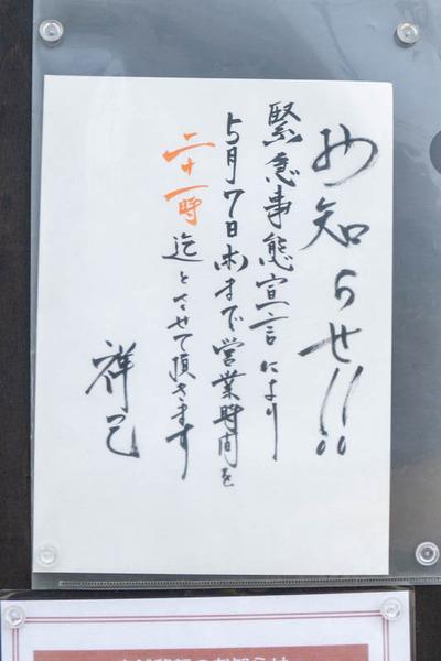やまじ-2004091-3