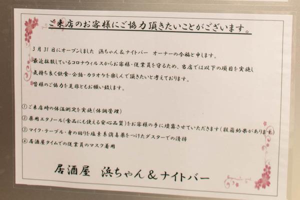 浜ちゃん-2004161-2