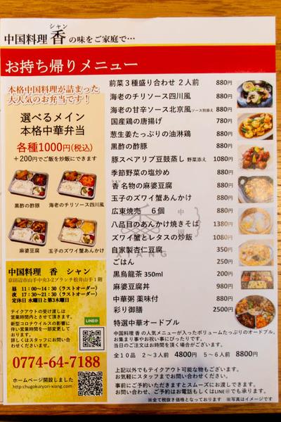 香-2005111-2