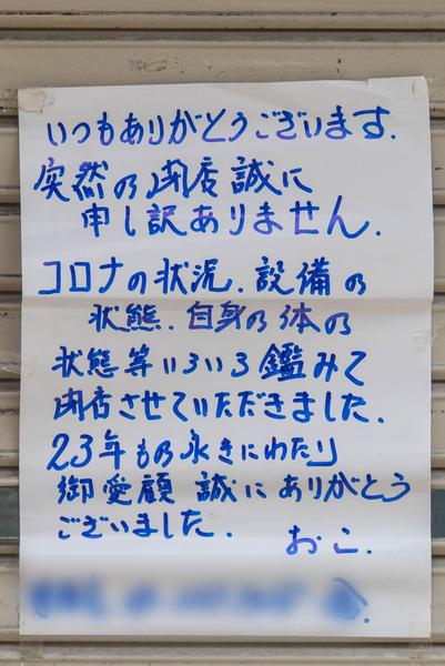 おこ-2005123