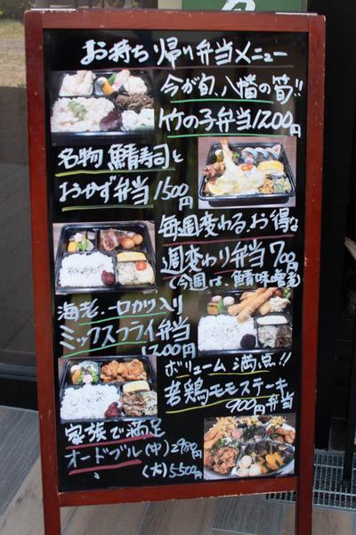 鯖寿司-2004302