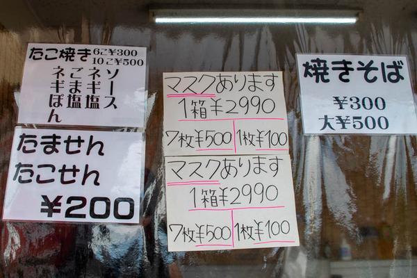 たこやき-2005083