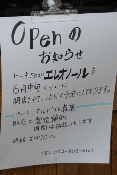菓子工房-2005256