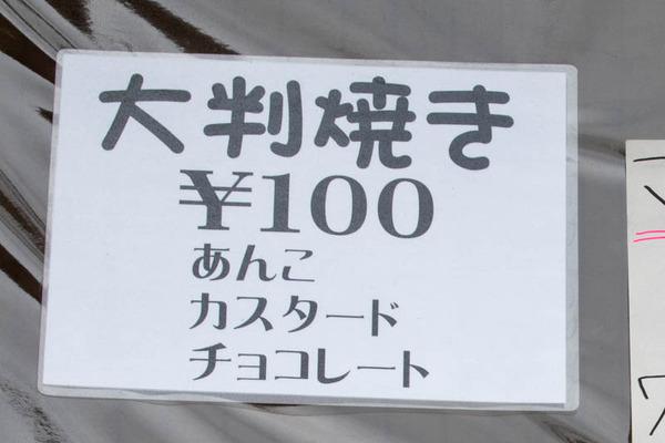 たこやき-2005081-2