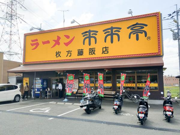 来々亭1-2005213