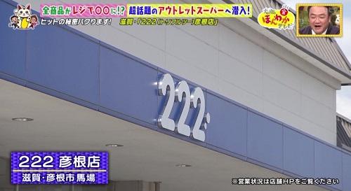 ツー 滋賀 トリプル
