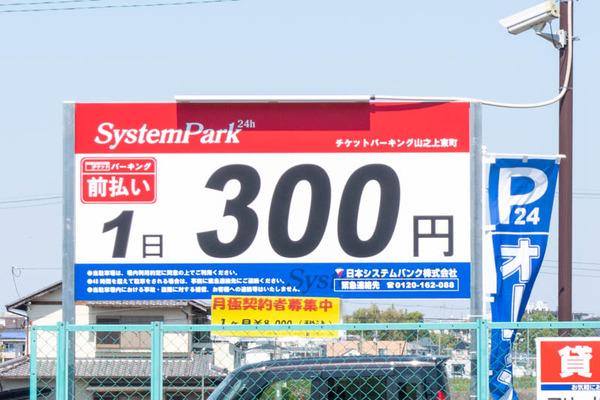 コインパーキング-2004302