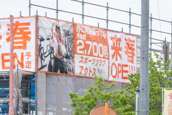 akutosu -2006121-3