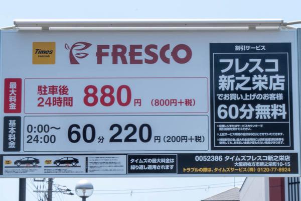 フレスト-2006164