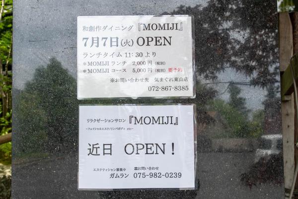 もみじ-2006263