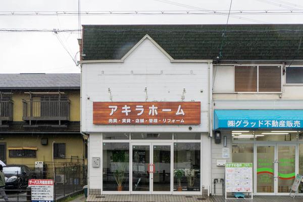 あきらホーム-2004131