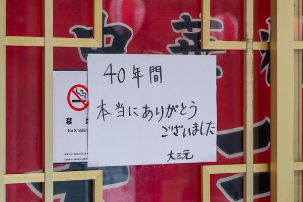 大三元-2006203