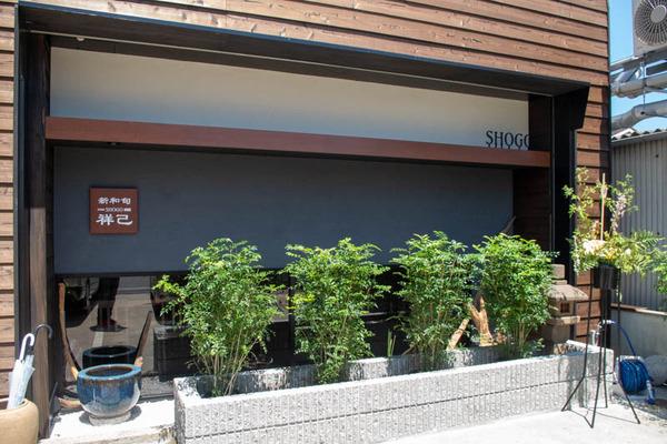 しょうご-2006232