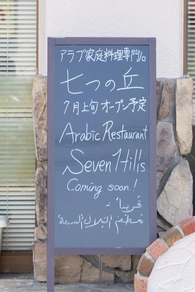 七つの丘-2006296