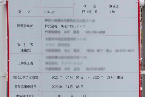 かいかつ-2006121-2