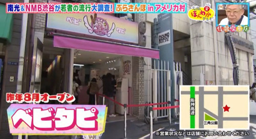 大阪 ベビタピ