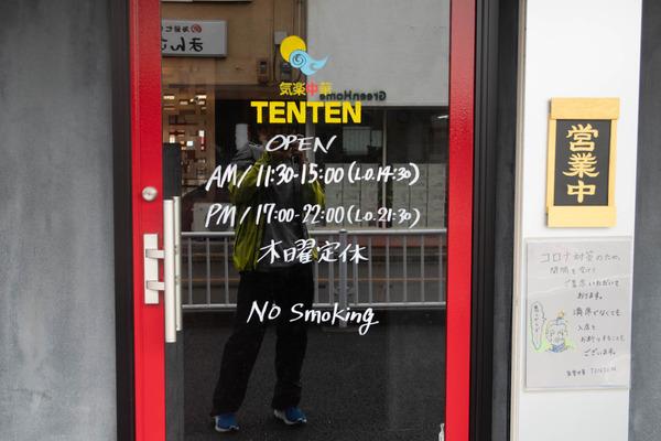 tenten-20071310