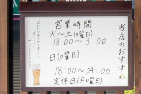やまどり-2007091-2
