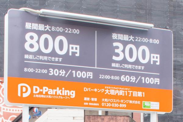 パーキング-2007011-2