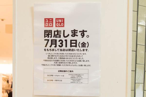 ユニクロ-2007162