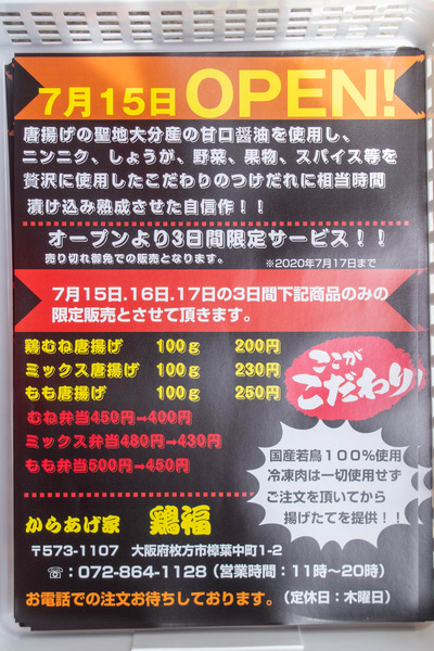 からあげ-2007155