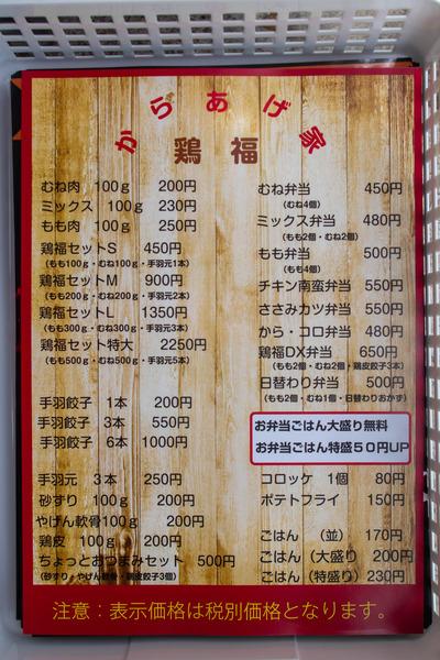 からあげ-2007157