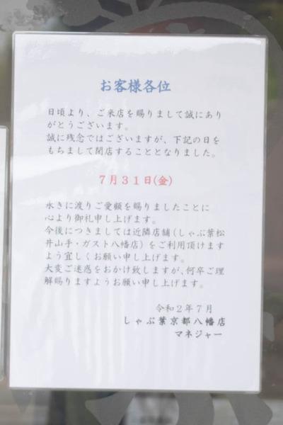 しゃぶ1-2007145