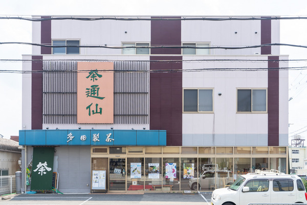 多田製茶-2008248