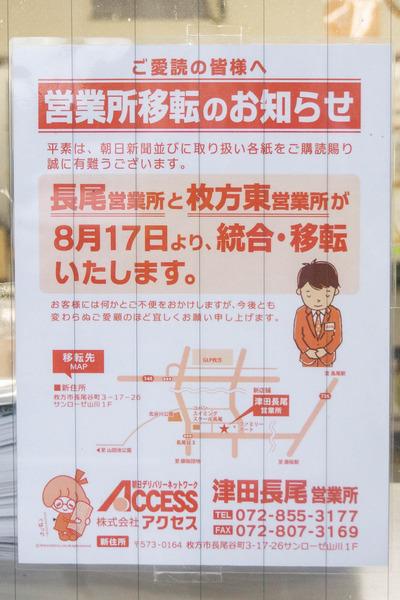 しんぶん-2007291-2