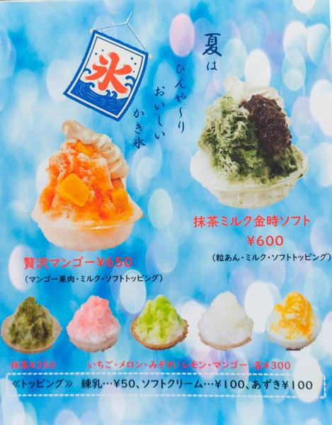 カリオンかき氷(小)20081917