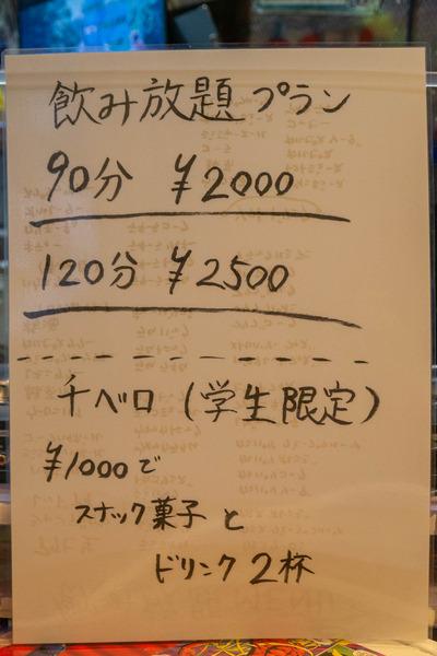 カフェバー-20082818