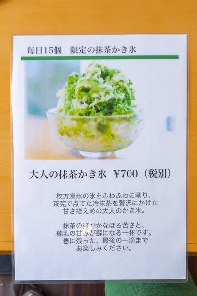 多田製茶-2008244