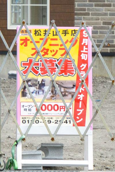 吉野家-2008117