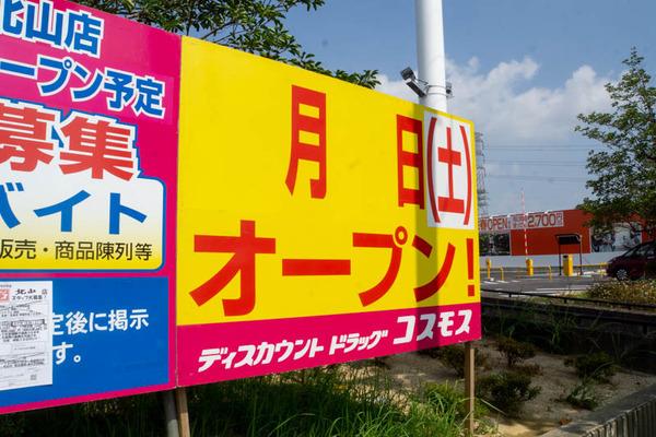 こすもん-2008245