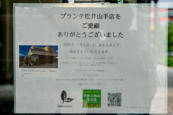 松井山手-2007292