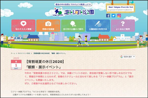 スクリーンショット-2020-08-06-15.14.05