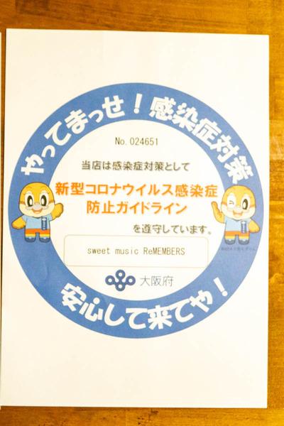 音楽バー-2008071-3