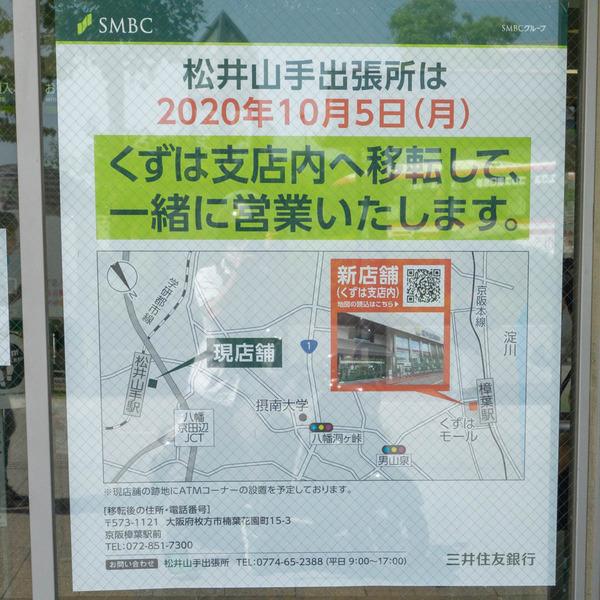 銀行-2008042