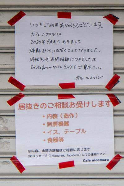 しんぶん-2007281-3