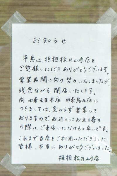 松井山手-2007293