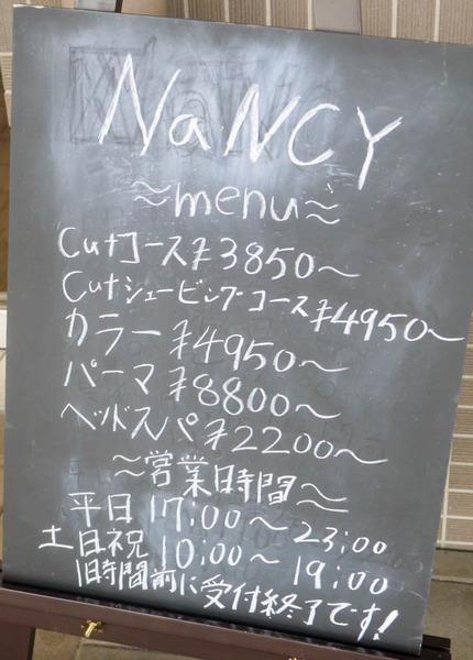 ナンシー-3