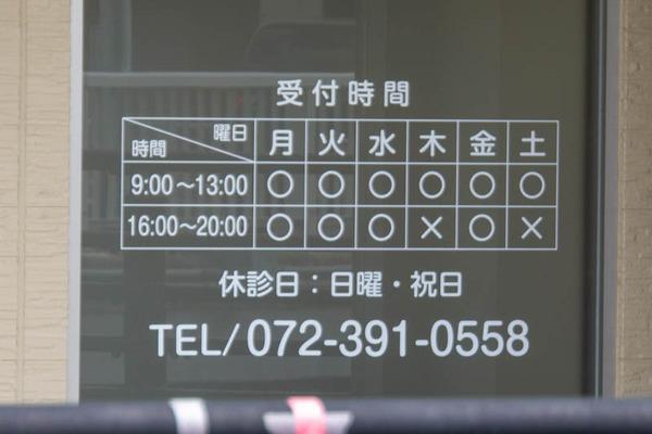 ふじき-2009102