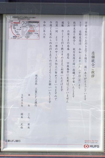 三菱ufj-2009115