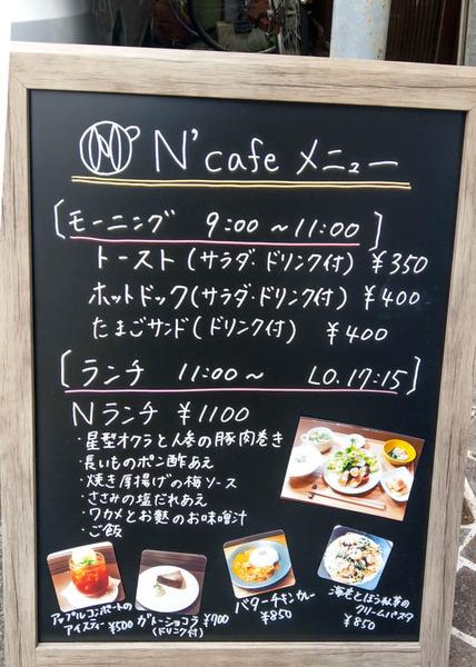 ncafe-20092313
